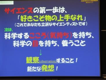 出張講義2.jpg