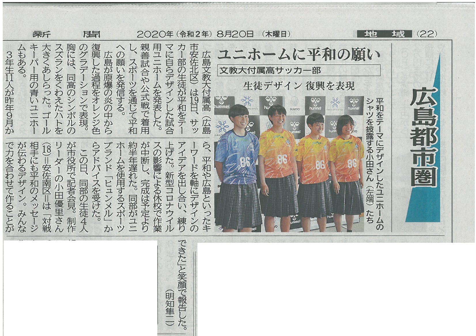 中国新聞サッカー.jpg