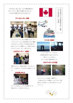 カナダ修学旅行新聞(ハイライト)_01.jpg
