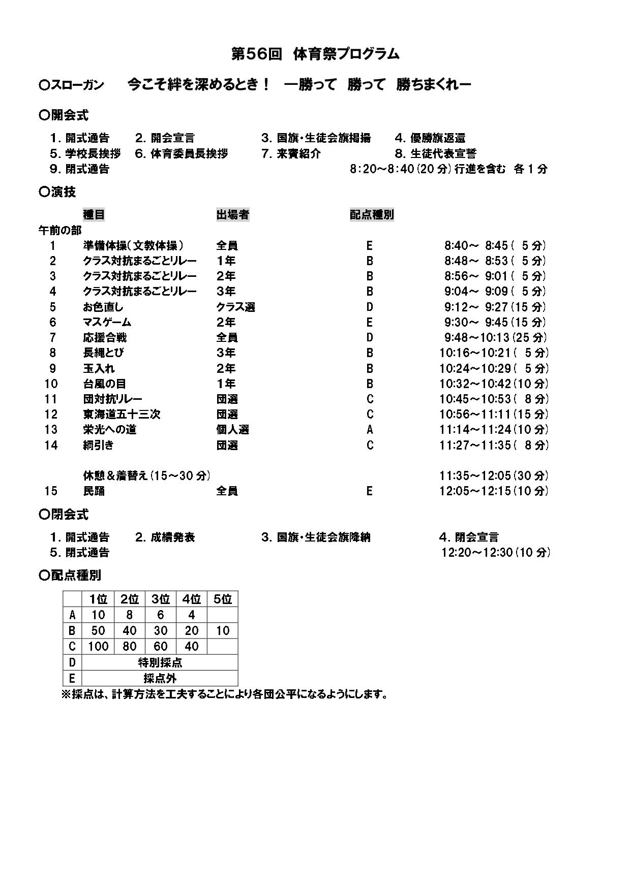第56回体育祭_page-0001(1).jpg