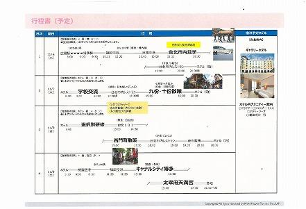 2019台湾修学旅行行程表9.24版_page-0001.jpg