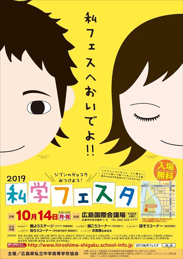 hiroshima-2019_page-0001.jpg