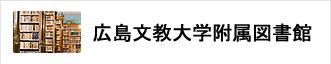 広島文教女子大学附属図書館