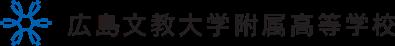 広島文教女子大学附属高等学校