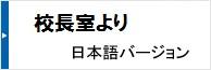 校長室より(日本語)