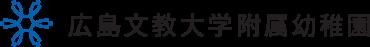 広島文教女子大学付属幼稚園