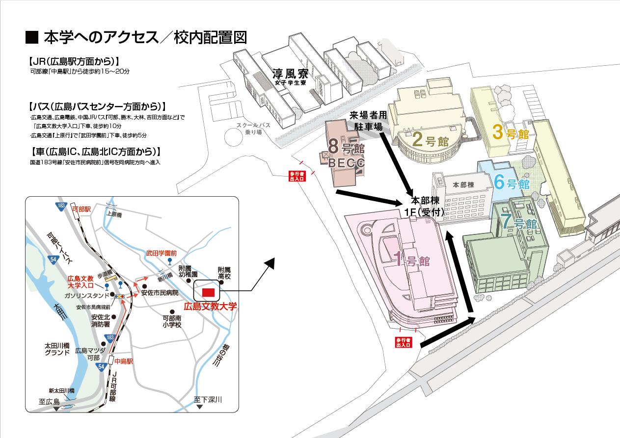 大学構内地図