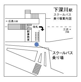下深川駅スクールバス乗り場