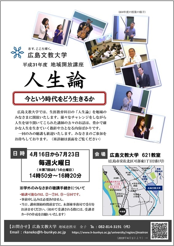 広島文教大学 地域開放講座「人生論」詳細