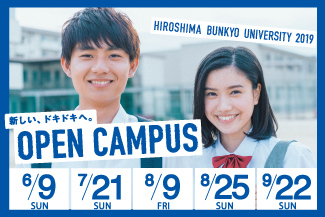 【無料送迎バス予約開始!】オープンキャンパス 2019