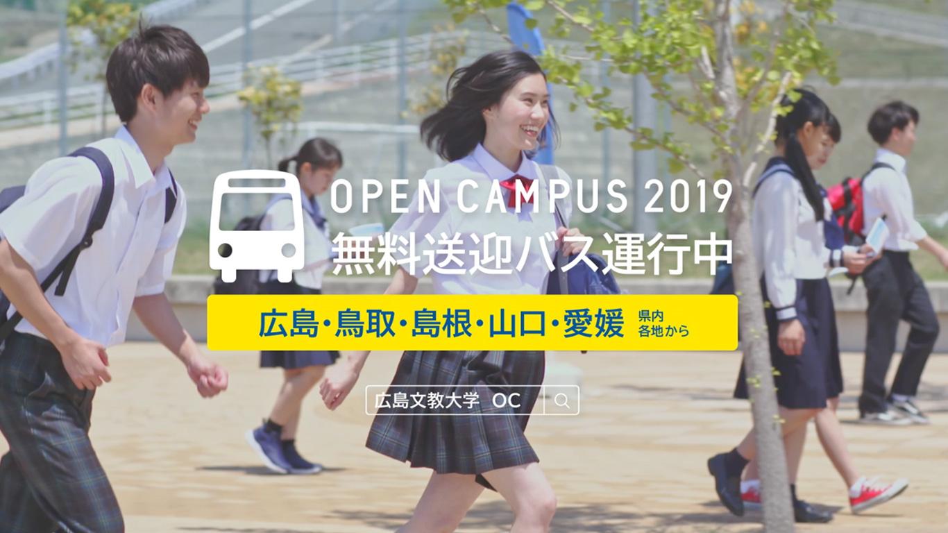 CM「オープンキャンパス」篇