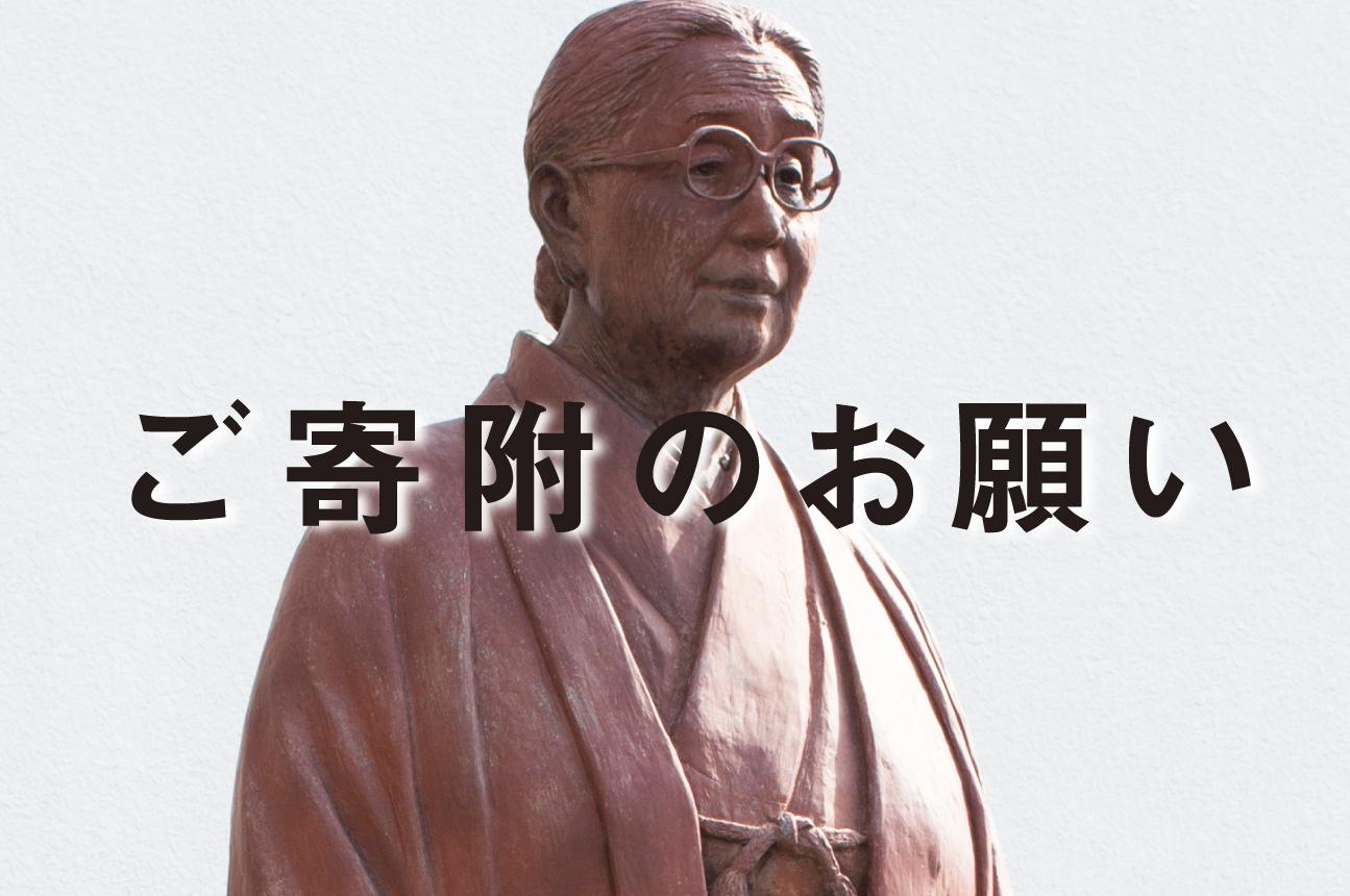 武田学園教育振興寄附金