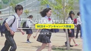 CM「オープンキャンパス」編