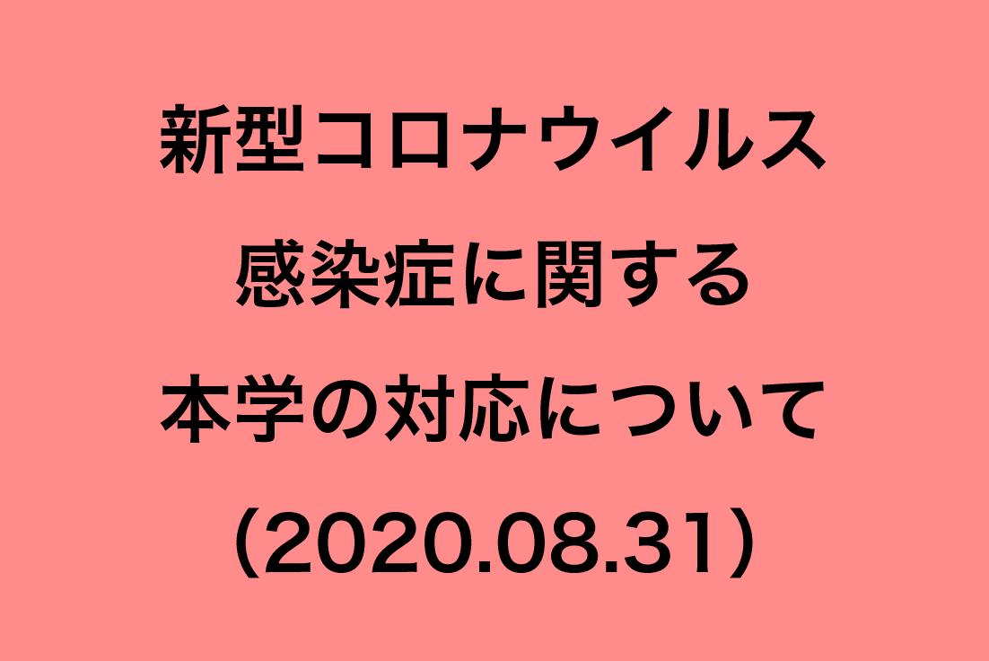 2020.08.31 更新 新型コロナウイルス感染症に関する本学の対応について